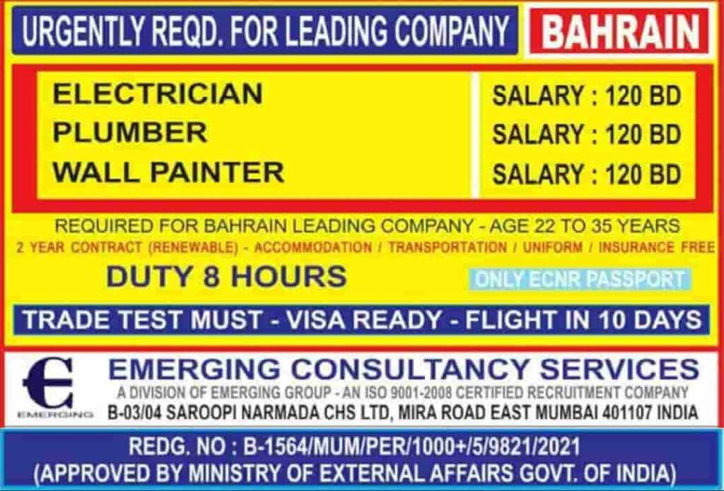 Urgent Bahrain Vacancy for A Leading Company